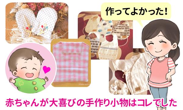 手縫いok作ってよかった手作り赤ちゃん用品10選!使えるベビーグッズのアンケート結果