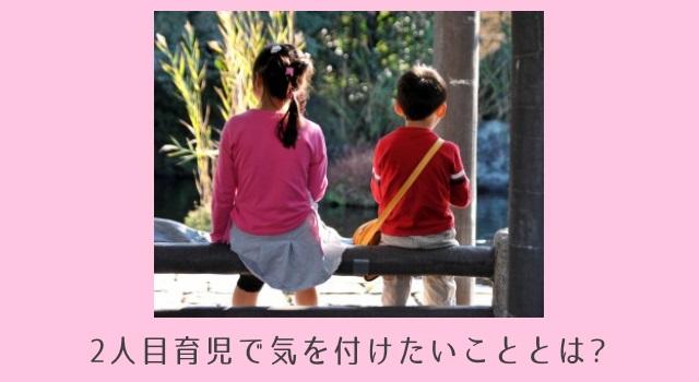【赤ちゃん返りの子ども心理】トラウマを防ぐ親の行動とは?