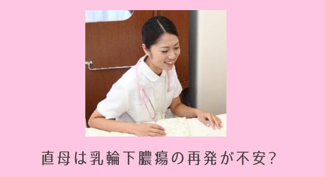 【陥没乳頭・乳輪下膿瘍を改善したい?】 直母での授乳をすすめる2つの理由