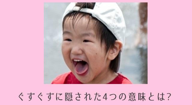 【腹立たしい?】イヤイヤ期のグズグズに隠された4つ意味とは!~子どもが成長する瞬間を探る!