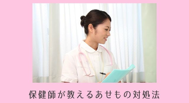 【あせもの対処法】ホームケアの方法と皮膚科受診の見極め~保健師コラム