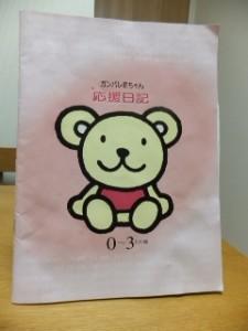 育児日記表