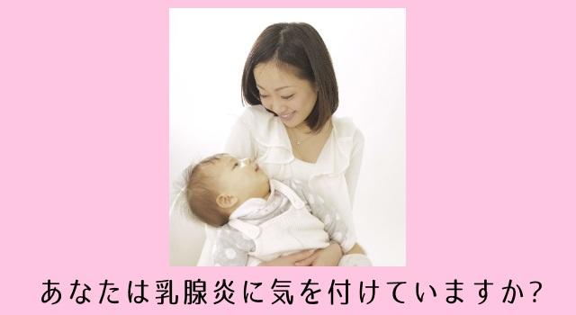 乳腺炎なりやすい4タイプのママと乳腺炎の3大原因とは?~保健師コラム