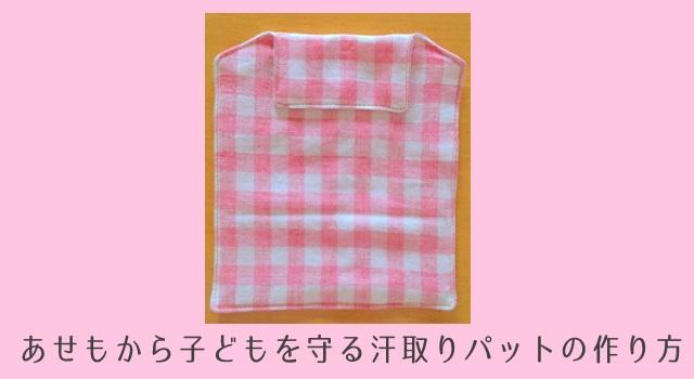 【型紙・作り方つき】あせも予防のための汗取りパットの作り方