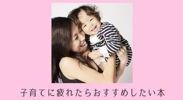 子育て疲れ・妊娠疲れにお勧めな絵本~2歳未満の子のママ・プレママ向け
