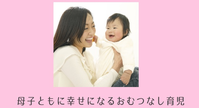 【これでおむつなし育児は困らない】母子ともに笑顔になる必須グッズ4選