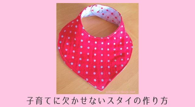 手縫いOK無料型紙つき【ガーゼスタイの作り方】妊娠中に作る実用的ベビーグッズ