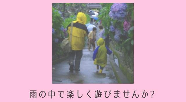 【雨の中での遊び方】屋外遊びの5つのメリットと水濡れ対策