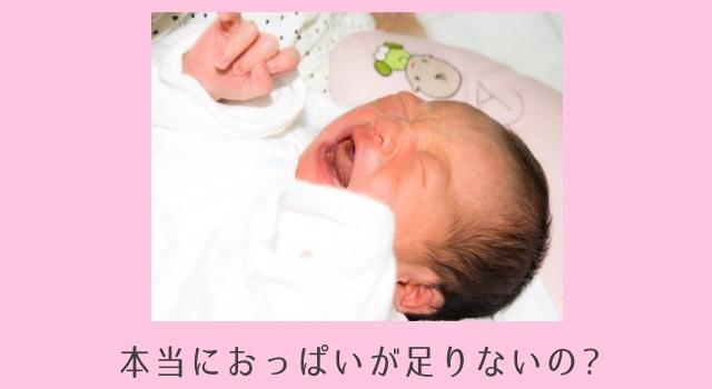 【赤ちゃんが泣く】母乳量が少ない!?とミルクあげているママの4つの誤解