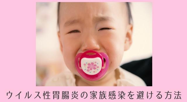 乳児の息子がロタウイルスに!感染予防対策と医師から言われた自宅で用意すべきものまとめ