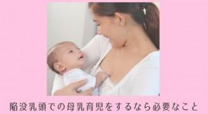 陥没乳頭で母乳