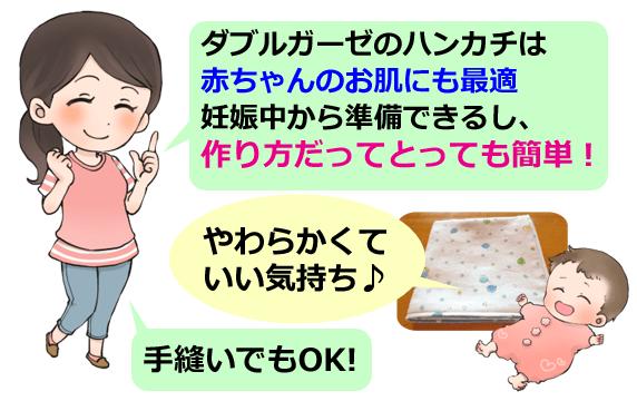 828_【手縫いOKな手作りベビーグッズ】大活躍するガーゼハンカチの作り方