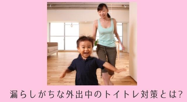 【旅先では漏らしがち!】親も安心!家族旅行を成功させる3つのトイレ対策
