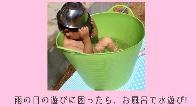 雨の日でも疲れてお昼寝してくれる!風呂掃除もできる最強のおうち遊び