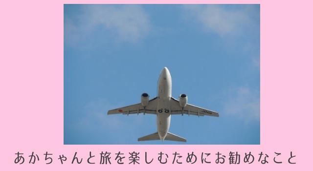 赤ちゃんと飛行機旅行を楽しむ準備と持ち物【移動でイライラしない方法】