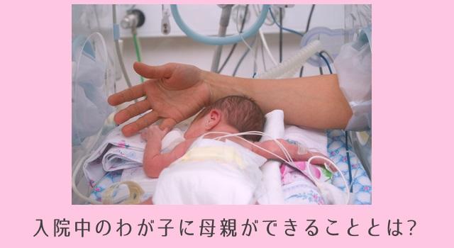 早産で赤ちゃんがNICU・GCUに入院中、母親ができる5つのこと