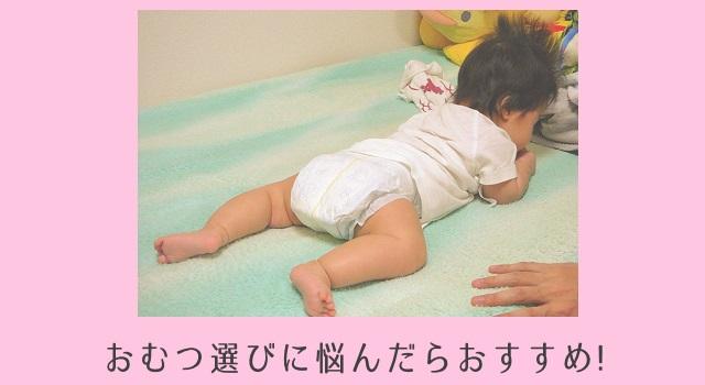 妊婦・新生児のママがネームバリューで失敗した!おむつ選びの6つのポイント