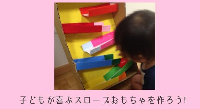【2時間でできる手作りおもちゃの作り方】お座り期~3歳が喜ぶスロープおもちゃ