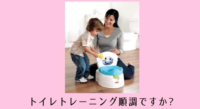 【入園間近なのに失敗ばかり】焦らないトイレトレーニングをベテラン保育士が教えます!