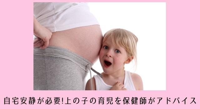 【自宅安静は難しい!】保健師が教える早産を防ぐための育児の注意点