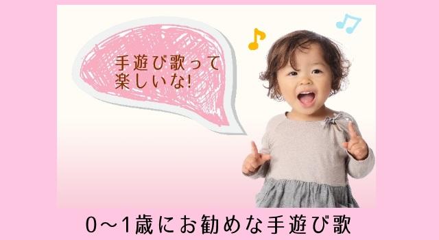 ぐずりにも知育にも効果あり!ベテラン保育士が教える0~1歳向け手遊び歌