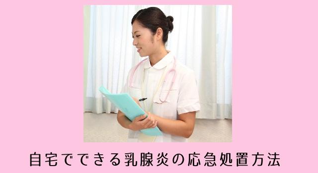 乳腺炎の応急処置法!母乳育児中のママに保健師が知ってほしい方法
