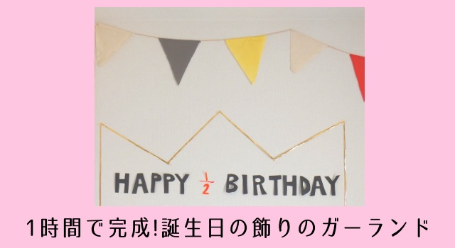 【型紙・作り方付き】簡単!子どもの誕生日を祝うガーランドを1時間で手作りしよう!