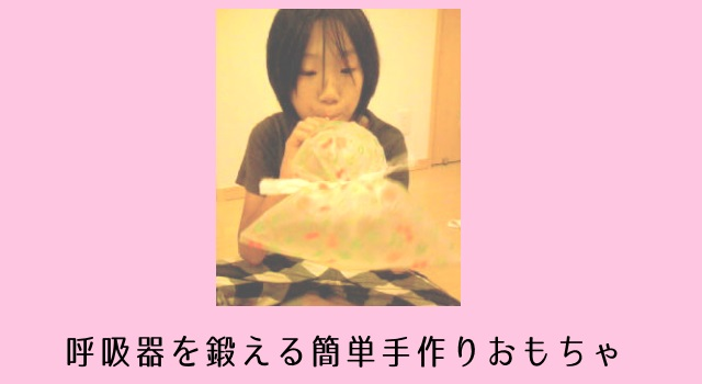『子どもの呼吸を鍛える簡単手作りおもちゃ』ビニールポン!の作り方~ベテラン保育士コラム