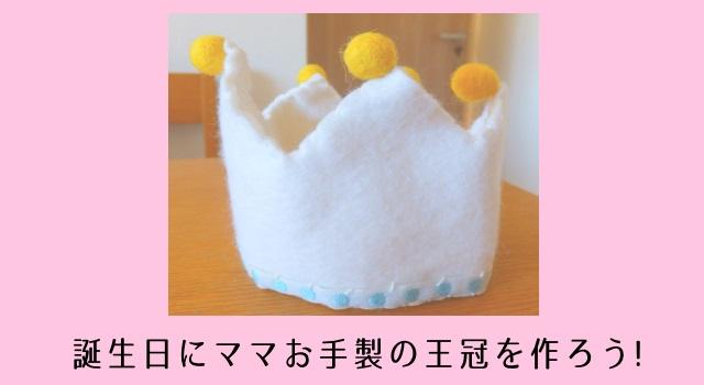【無料型紙つき】ハーフバースデー&誕生日の北欧風王冠を手作りしよう!