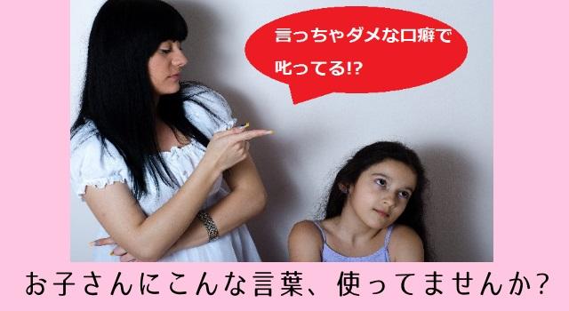 気が弱い子供・精神的に弱い子にする!?親の6つの口癖と使いたい6つの言葉