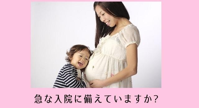 【急な入院】上の子の預け先4選~妊婦中のママ応援企画