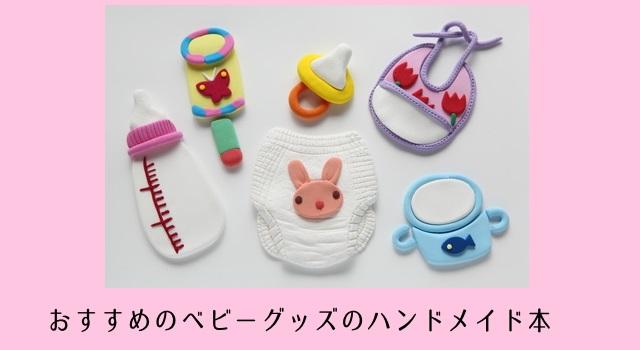 失敗しないベビーグッズの手作り本3選~ハンドメイド作家がおすすめ!