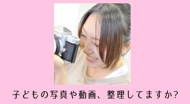 【撮りすぎた写真・動画の整理法】子どもを可愛く記録するサービス・アプリ14選