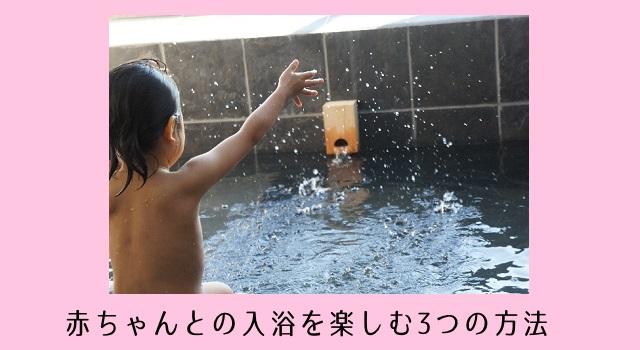 【入浴タイムが憂鬱?】赤ちゃんとの入浴が楽しくなる3つの方法