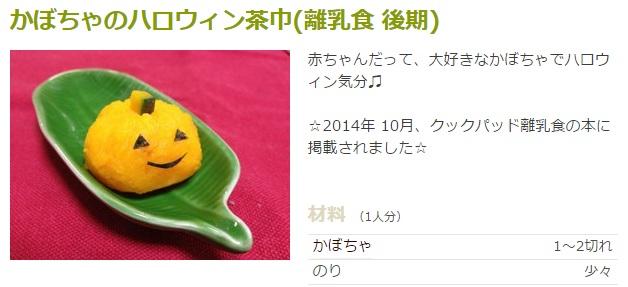 かぼちゃのハロウィン茶巾(離乳食 後期)