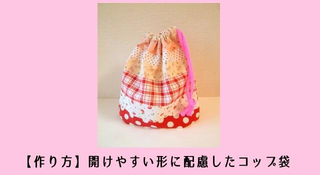 【ベビー用マグ入れ・入園グッズのコップ袋の作り方】子どもの開けやすい簡単な巾着袋タイプ
