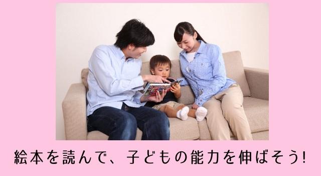 1歳に読み聞かせるメリットは?絵本を通して得られる5つの知育ポイント