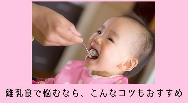 【子どもの食べっぷりがよくなる】離乳食の5つの食べさせ方