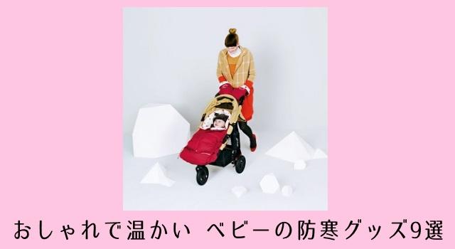 【冬だってキュートに寒さ対策】抱っこ紐・ベビーカーの赤ちゃんのためグッズ
