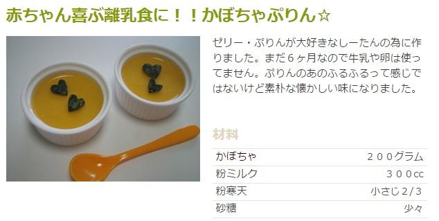赤ちゃん喜ぶ離乳食に!!かぼちゃぷりん☆