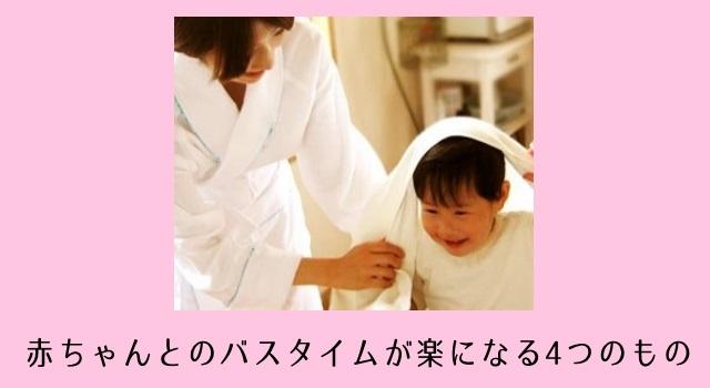 【赤ちゃんとの入浴がしんどい?】バスタイムが楽しくなる4つのグッズ
