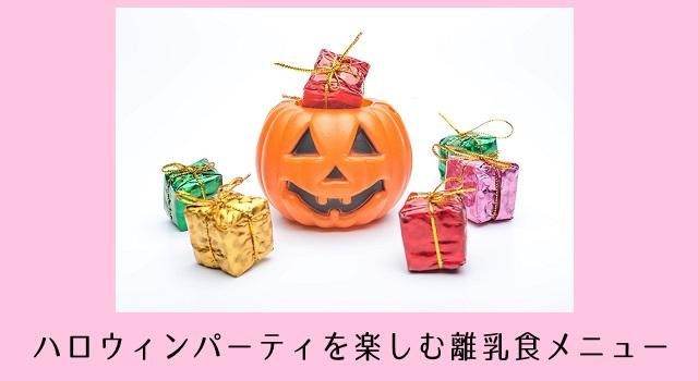【完全保存版】ハロウィンで作りたい離乳食レシピ10選+お菓子5選~大人も子どもも笑顔に