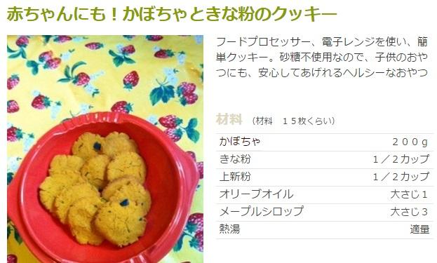 赤ちゃんにも!かぼちゃときな粉のクッキー