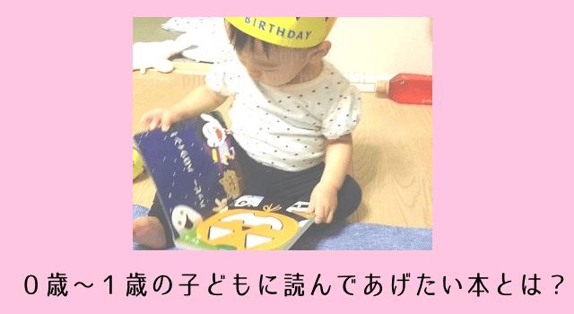 【0~1歳の子どもの発達を促す絵本とは?】選び方と先輩ママおすすめ10選