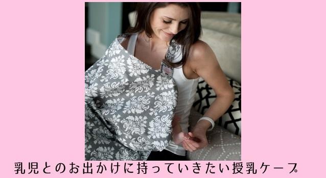 授乳ケープはどれがいい?使いやすいおすすめの形を母乳育児経験者60人にアンケート