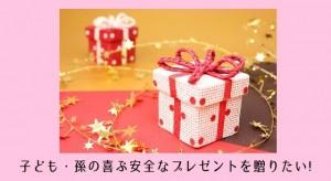 プレゼントおもちゃ