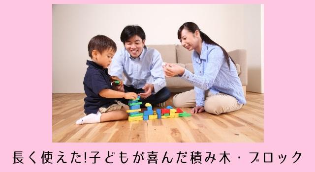 【赤ちゃんからずっと遊べる】先輩ママに人気だったおもちゃ(積み木・ブロック)