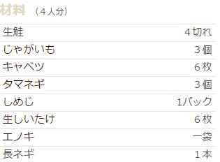 石狩鍋★北海道風秋鮭の味噌鍋1