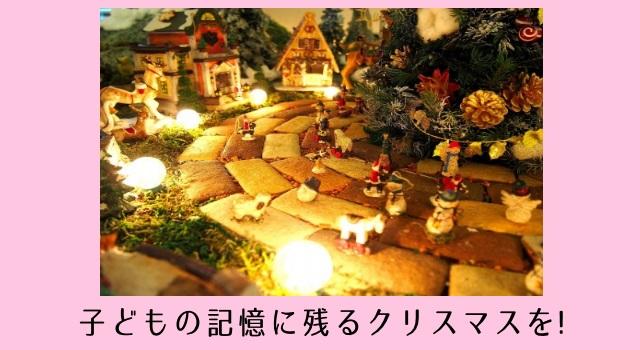 子どもの記憶になに残す?クリスマスの体験型イベント12選(2014)
