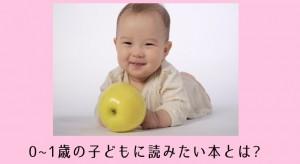 01子ども絵本